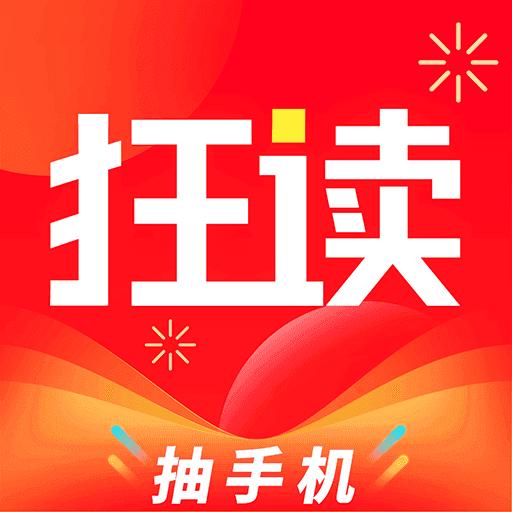 狂讀小說app