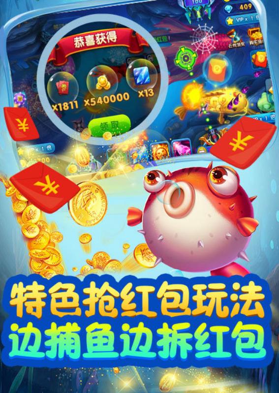 神话棋牌捕鱼娱乐 v1.0.2
