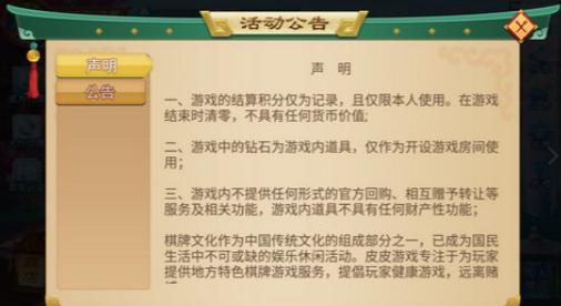 新版皮皮衡阳字牌 v1.0 第2张