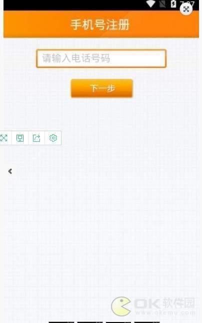 中小學答疑app圖2