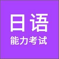 日语能力考试最新版