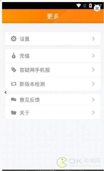 中小學答疑app圖3