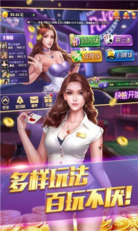 中城棋牌 v1.0