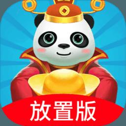 熊猫养成记手机版