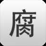腐竹app
