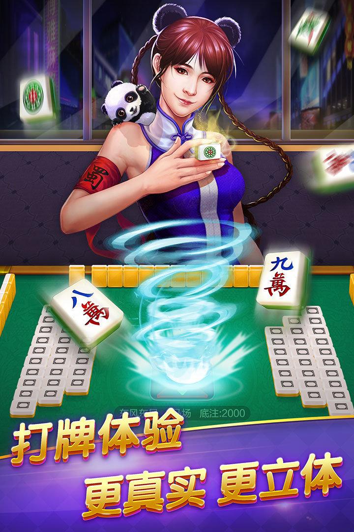 掌心扬州棋牌 v1.0