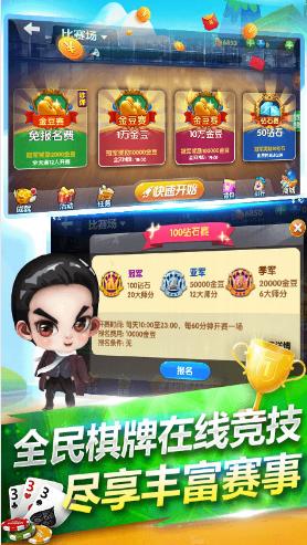元乐红河棋牌 v2.0
