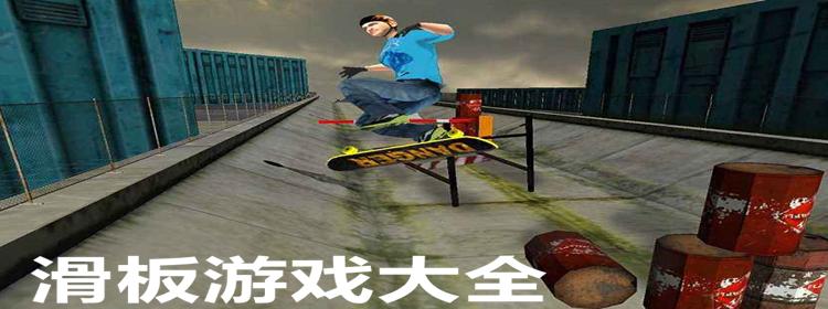模拟滑板游戏