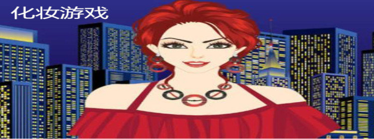 化妆游戏排行榜