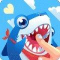 鲨鱼咬咬咬
