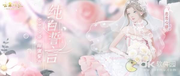 云裳羽衣2019情人节活动:婚纱套装恋恋心语上线