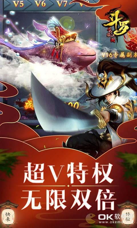 斗罗觉醒江湖无限版图2