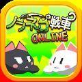 野良猫战车Online