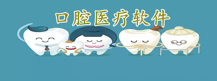 口腔醫療軟件