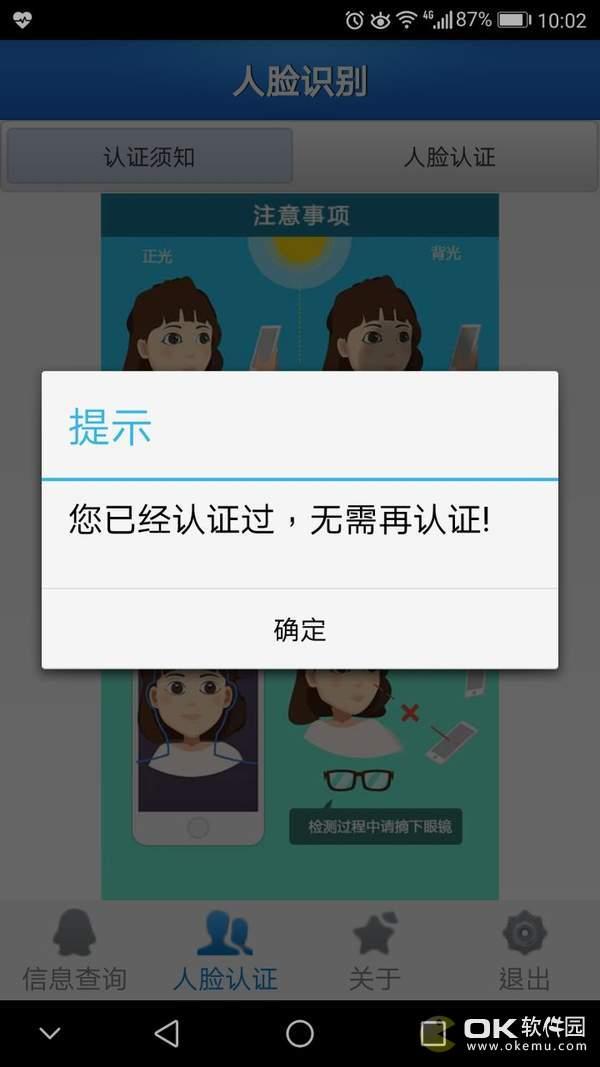 人脸自助认证手机软件图3
