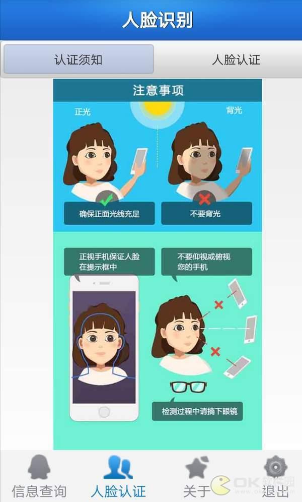人脸自助认证手机软件图2