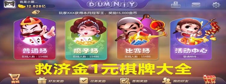 救济金1元棋牌大全