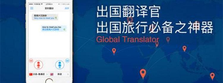 語音翻譯軟件大全