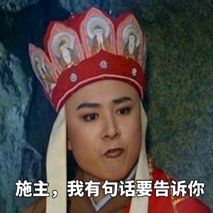 唐僧懟人表情包