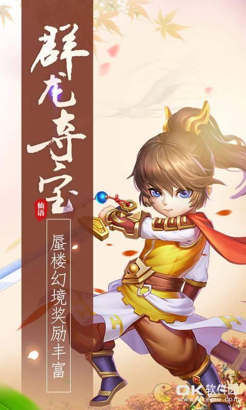 梦幻仙语BT版图4