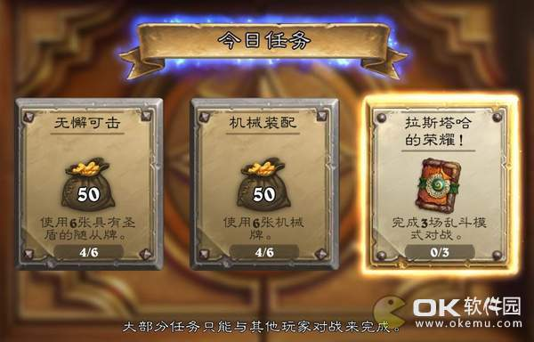 炉石传说勇士大乱斗第二轮玩法职业选择一览