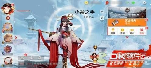 《决战!平安京》全新好友圈功能曝光[图]