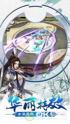 剑起昆仑图3