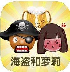 海盗与萝莉