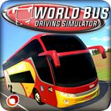 世界巴士模拟器2019