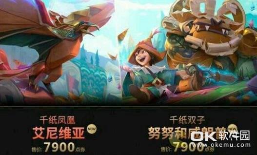lol千纸凤凰艾维尼亚售价:7900点券