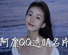 阿康QQ透明名片