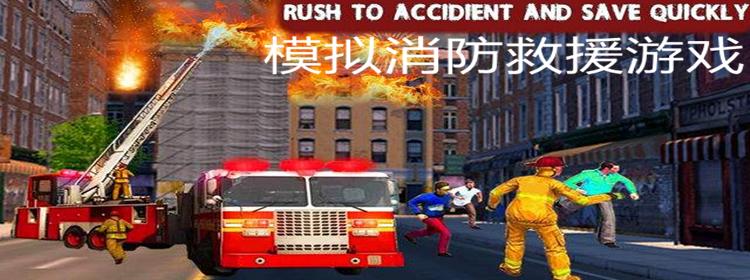 模拟消防救援沙巴体育外围app