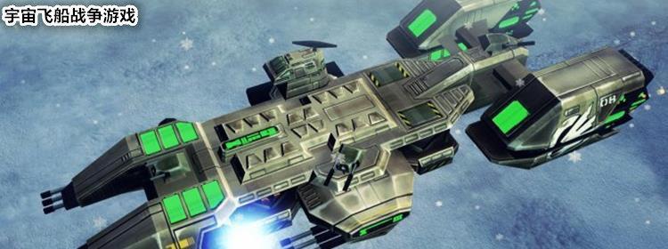 飞船战争游戏排名