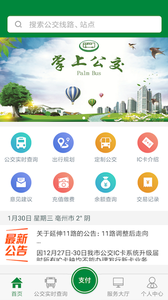 亳州公交图1