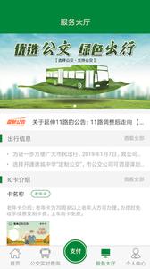 亳州公交图3
