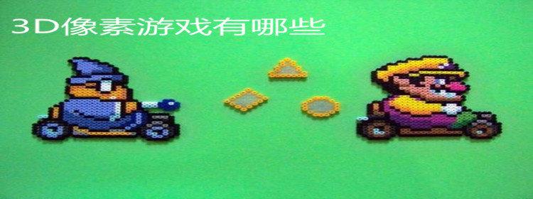 3D像素游戏有哪些