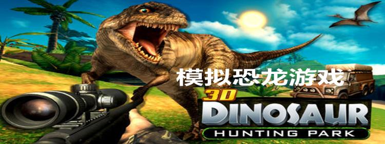 模拟恐龙的游戏有哪些