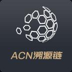 ACN溯源链