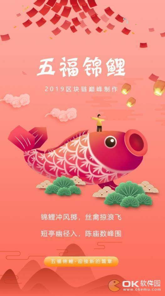 五福锦鲤挖矿图2