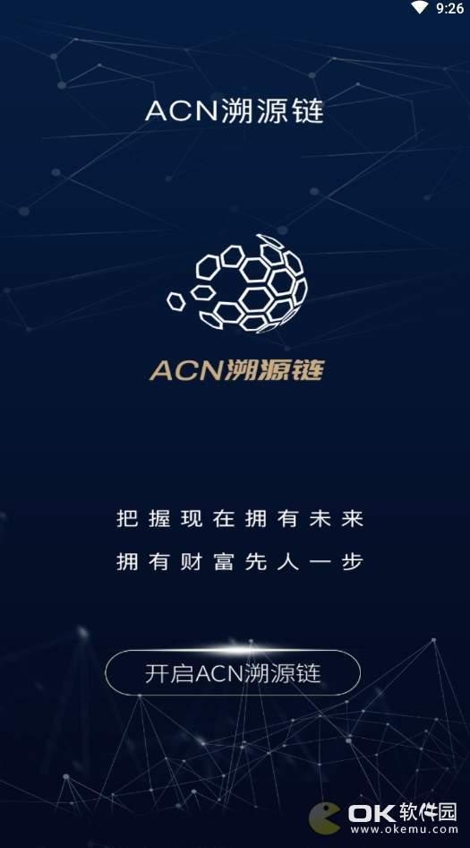 ACN溯源链图2