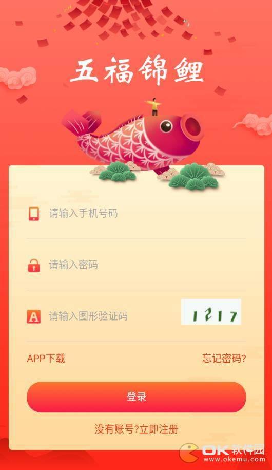 五福锦鲤挖矿图1
