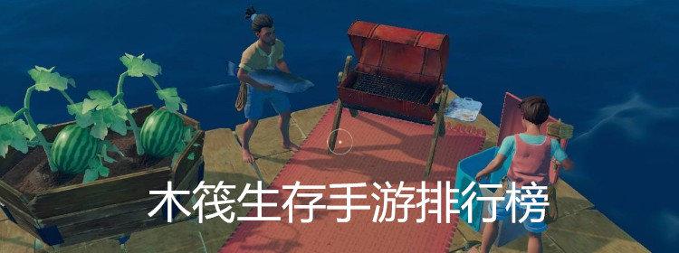 木筏生存手游有哪些