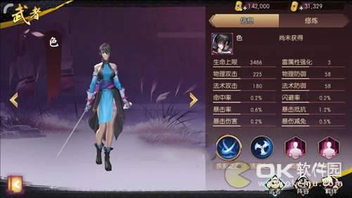侍魂胧月传说半阴之女色上线:技能属性一览