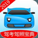 驾考驾照宝典2019