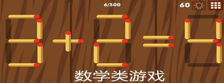 好玩的数学类游戏