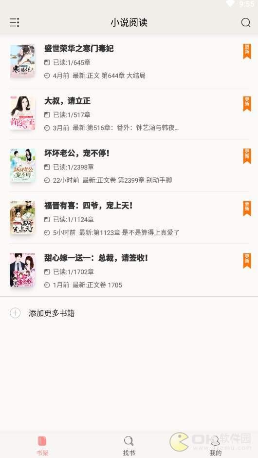 free小说阅读图2