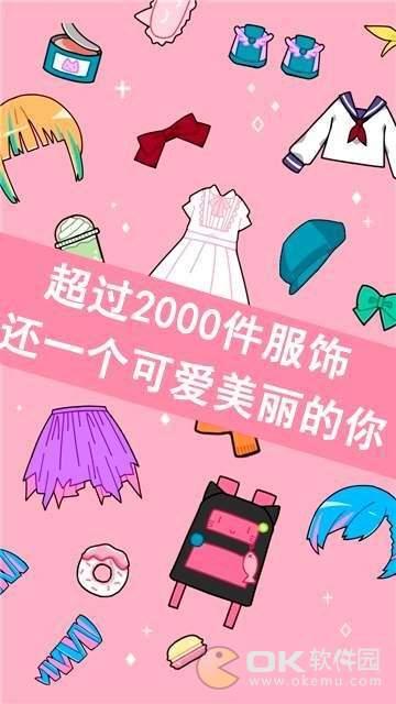 可爱少女化妆师图1