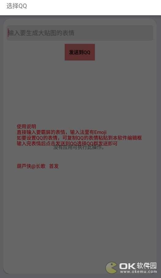 QQ超大霸屏贴图软件图2
