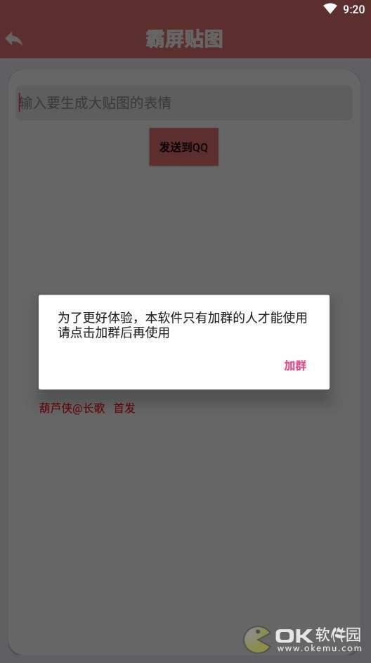 QQ超大霸屏贴图软件图1