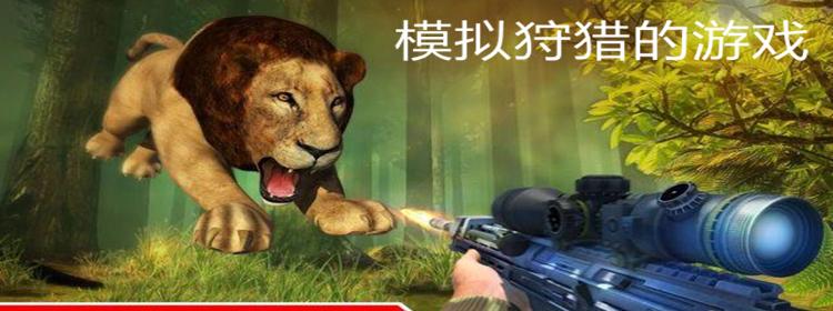 模拟狩猎的游戏有哪些